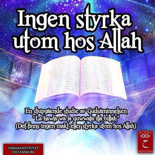 Ingen styrka utom hos Allah