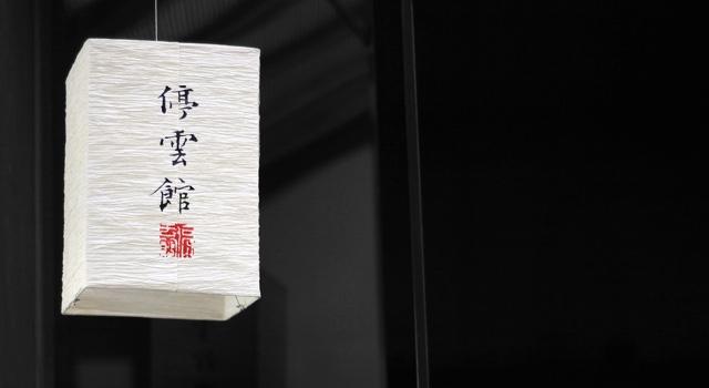 En kinesisk saga